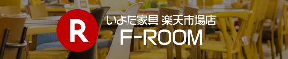 楽天市場店 F-ROOM