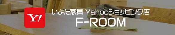 Yahooショッピング店 F-ROOM
